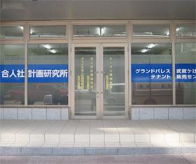 金沢営業所外観