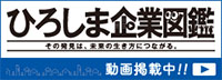 ひろしま企業図鑑バナー